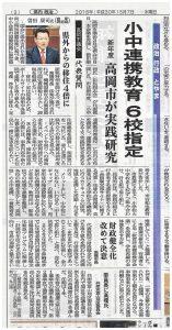 3月7日付北日本新聞・代表質問