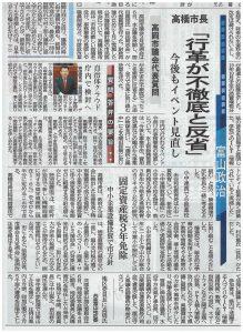 3月7日付富山新聞・代表質問