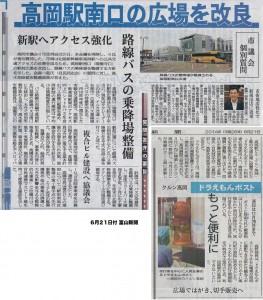 6月21日付の富山新聞