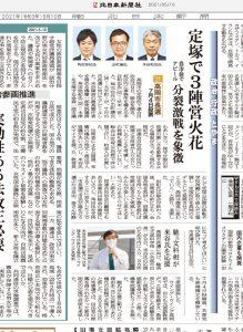 5月10日の北日本新聞の記事。