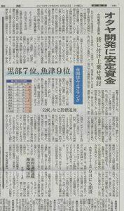 6月20日付富山新聞・社会面