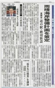 3月6日付 北日本新聞
