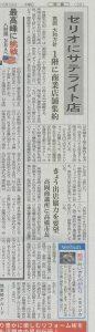 6月20日付北日本新聞・社会面