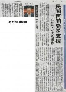 6月21日付の北日本新聞