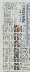 6月20日付北日本新聞