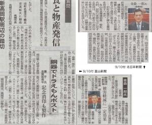 20130910 北日本新聞と富山新聞の切り抜き。