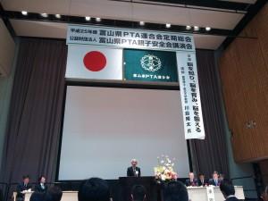 富山県PTA連合会総会にて大沼24年度会長の挨拶。