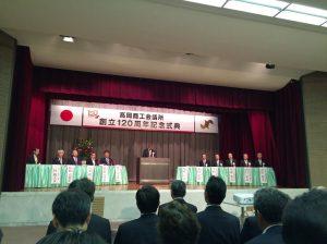 高岡商工会議所120周年記念事業の川村会頭の挨拶。