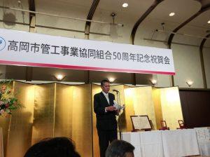 高岡市管工事業協働組合50周年記念祝賀会にて柴田会長の挨拶。