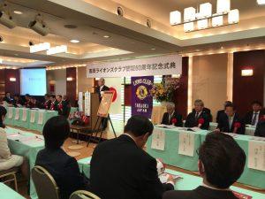 高岡ライオンズクラブ60周年記念式典にて。
