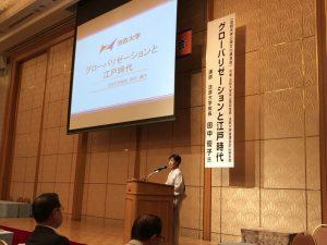 法政大学の田中総長の講演会の一幕