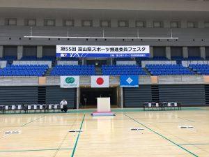 開会式前の静かな富山市総合体育。横田会長があいさつをまとめられております・・・