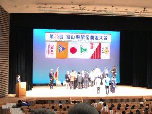 県民会館で行われた県駅伝大会の表彰式