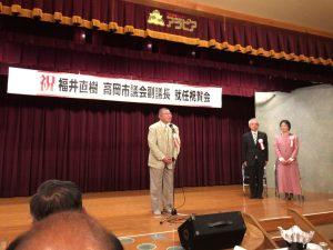 アラピアで行われた福尾副議長の就任祝賀会