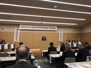 ねんりんピック富山大会実行委員会であいさつされる石井知事。