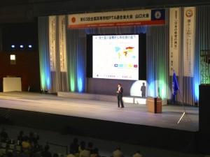 全国高等学校PTA連合会山口大会で下村文科大臣の講演の模様