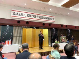 就任祝賀会であいさつをする坂林副議長。