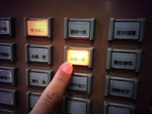 気分も新たに、登庁ボタンの位置も変わり心機一転