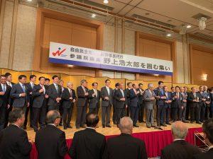 野上浩太郎参議院議員の囲む集いでの乾杯風景。