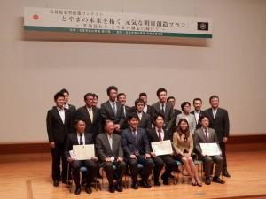 政策コンテストの発表者を松本党青年局長、奥野県連青年局長らと囲んで