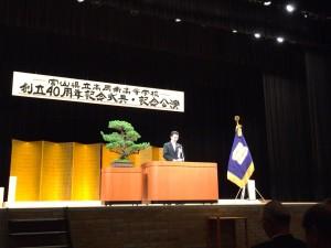 高岡南高校同窓会40周年記念式典で、林校長先生の式辞。