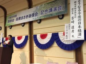「どうなる今後の日本経済」と題して、富山市ご出身の吉崎達彦氏の講演。