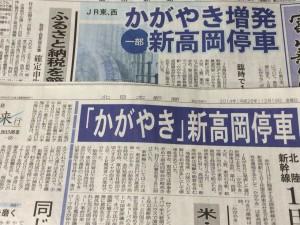 北陸新幹線ダイヤ発表当日の朝刊。