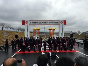 北陸自動車道・高岡砺波スマートインターチェンジの開通式。