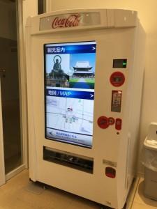 と、そのスペース内にある日本初(!?)の観光案内機能内蔵の自動販売機。