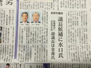 11月10日付けの北日本新聞の朝刊。