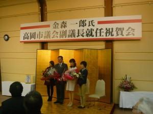 副議長就任祝賀会での花束贈呈