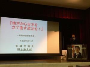 野上参議院議員の国政報告会