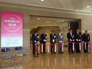第55回日本伝統工芸富山展の開会式