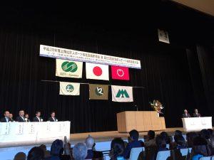 平成28年度北陸地区スポーツ推進委員大会開会式