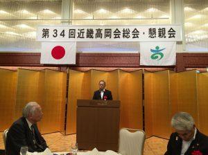 大阪市内で行われた近畿高岡会の総会・懇親会