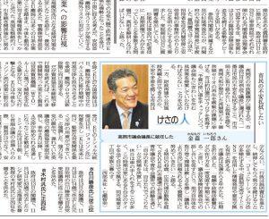 20191214 北日本新聞朝刊