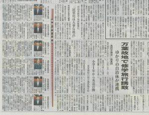 6月20日付富山新聞