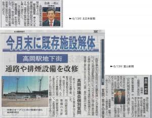 20130613 北日本新聞と富山新聞の切り抜き。