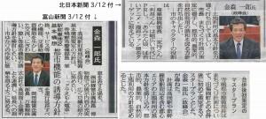 写真は、昨日の北日本新聞と富山新聞の切り抜き。