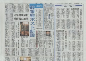 3月6日付 富山新聞